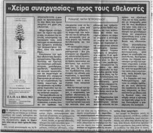 τα Νέα 27/7/89