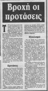 Η Πρώτη 27/7/89