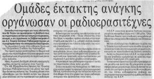 Ελεύθερος 7/8/89
