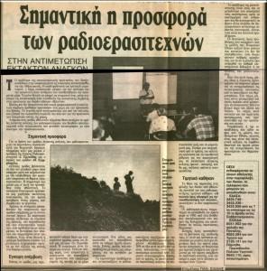 Η Πρώτη 14/8/89