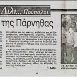 891002_Typos0048_Εθνος_2_10_89
