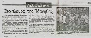 Έθνος 2/10/89