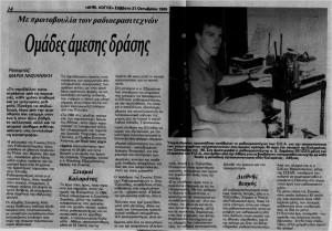 Δημόσιος Λὀγος 21/10/89