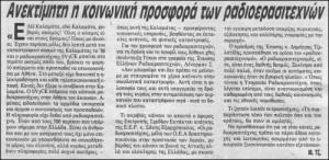 Αυγή  21/10/89