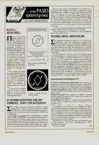 Τεχνική Εκλογή 9/90