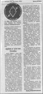 910300_Typos0033_Αγν_Παπαστεργοπουλος