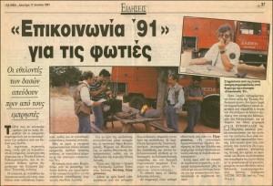 Τα Νέα 17/6/91